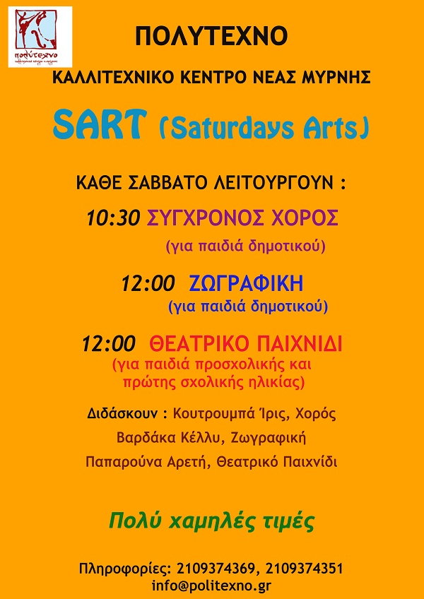 sart-small